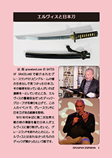 JAPANESE SAMURAI SWORD OWNED BY ELVIS PRESLEY