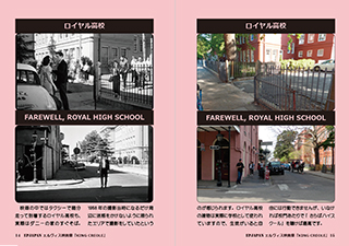 ROYAL HIGH SCHOOL: ELVIS IN KING CREOLE